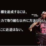 グッとくる!モチベーションを上げるNBA選手3人の格言