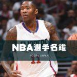 """【NBA選手名鑑】NBA界の""""Mr.クロスオーバー""""~ジャマール・クロフォード~"""