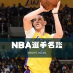 【NBA選手名鑑】期待の司令塔としてショータイムを魅せることができるか!?!?~ロンゾ・ボール~