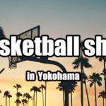 バスケ好き必見!横浜市のおススメなバスケットボールショップはどこに?