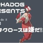 【ALPHADOGプレゼンツX'mas特別企画】こんなサンタクロースは嫌だ!!3選!