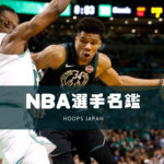 【NBA選手名鑑】ギリシャが生んだ超新星!最新型ポイントガードの誕生か!?!?~ヤニス・アデトクンボ~