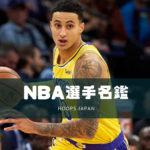 【NBA選手名鑑|カイル・クズマ】万能さを武器に急成長