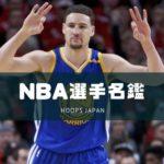 【NBA選手名鑑|クレイ・トンプソン】史上最高の3Pシューターに近づきつつある男