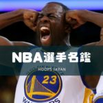 【NBA選手名鑑】NBA最強オールラウンダー!ドラフト下位から5年でトップ選手に!~ドレイモンド・グリーン~