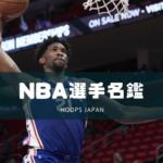 【NBA選手名鑑|ジョエル・エンビード】大器の片鱗を魅せ、進化し続けるセンタープレイヤー