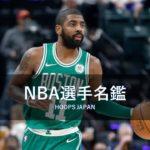 【NBA選手名鑑】NBAのハンドリングマジシャン~カイリー・アービング~