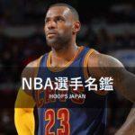 【NBA選手名鑑】最年少通算30,000得点のスター~レブロン・ジェームス~
