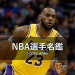 【NBA選手名鑑】MJ越え!歴代通算得点歴代3位に浮上~レブロン・ジェームス~