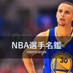 【NBA選手名鑑】NBAの歴史を変えた男~ステファン・カリー~