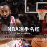 【NBA選手名鑑|ジェームス・ハーデン】史上最高峰のポイントゲッターになれるか