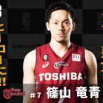 【Bリーグ NEWS】篠山竜青選手のイメトレがちょっと面白い件について