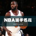 【NBA選手名鑑】古巣に戻りチームを牽引することができるか!?!?NBA界のサラブレッド!