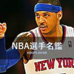 【NBA選手名鑑】スラム街からの新生~カーメロ・アンソニー~