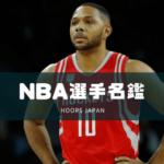 【NBA選手名鑑|エリック・ゴードン】危険度の高いシックスマンの誕生!
