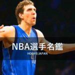 【NBA選手名鑑|ダーク・ノビッキー】連続20シーズン象徴へ