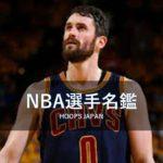 【NBA選手名鑑|ケビン・ラブ】身体能力ではなくIQで勝負!