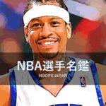 【NBA選手名鑑】NBA史上一番小さな得点王~アレン・アイバーソン~