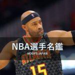 【NBA選手名鑑】空前絶後のダンカー~ヴィンス・カーター~