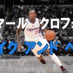 【NBA選手に学ぶ】オシャレなレイアップ~シェイク&ベイク~