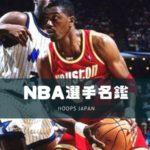 【NBA選手名鑑|アキーム・オラジュワン】歴史に名を残すオールラウンダー
