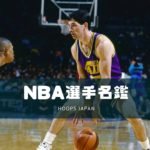 【NBA選手名鑑】全くの無名から開花!ジョン・ストックトンのプレー3つの魅力