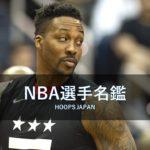 【NBA選手名鑑】ベテランビックマンの復活~ドワイト・ハワード~