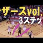【戦略図鑑】NBAチームに学ぶセットオフェンス~シザース~