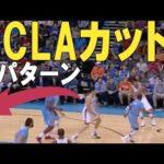 【戦略図鑑|UCLAカット】NBAチームに学ぶセットオフェンス