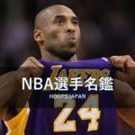 【NBA選手名鑑】マイケル・ジョーダンの後継者~コービー・ブライアント~