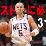 【アシスト】NBA選手に学ぶパスのコツ~ナッシュ&キッド~
