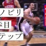 【NBA選手に学ぶ】変幻自在の3つのステップ~ゼロステップ・ユーロステップ・ギャザーステップ~