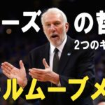 【戦略図鑑】NBAチームに学ぶ(スパーズ)~ボールムーブメント~