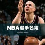 【NBA選手名鑑|ジェイソン・キッド】歴代トップクラスの凄さを解説