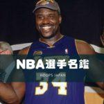 【NBA選手名鑑】バスケのルールを変えた最強センター~シャキール・オニール~