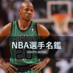 【NBA選手名鑑丨レイ・アレン】NBA史屈指のシューター