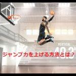 【ジャンプ力アップ】バスケでジャンプ力を高める方法