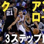 【ピック&ロール】NBA選手に学ぶスキルアップ