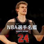 【NBA選手名鑑|ラウリ・マルカネン】フィンランド出身の長身シューター