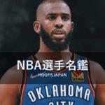 【NBA選手名鑑|クリス・ポール】コート上でヘッドコーチの役割を果たす男