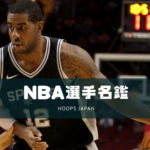 【NBA選手名鑑|ラマーカス・オルドリッジ】チームの縁の下の力持ち
