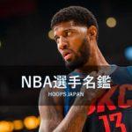 【NBA選手名鑑|ポール・ジョージ】プレースタイルを分析してみた