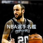 【NBA選手名鑑|マヌ・ジノビリ】変幻自在なスラッシャー