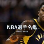 【NBA選手名鑑】遅咲きの努力家ドラフト2位~ビクター・オラディポ~