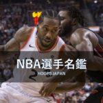【NBA選手名鑑】ミスター守り神~カワイ・レナード~
