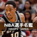 【NBA選手名鑑|デマー・デローザン】年々成長を魅せるフォワードプレイヤー