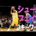 【シュートフェイク】NBA選手に学ぶスキルアップ
