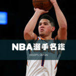 【NBA選手名鑑|デビン・ブッカー】史上最年少記録を持つNBA界屈指のスコアラー