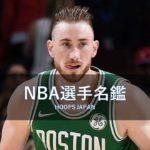 【NBA選手名鑑】大怪我からの復帰し優勝への起爆剤となるか~ゴードン・ヘイワード~