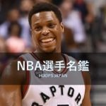 【NBA選手名鑑】遅咲きのポイントガード~カイル・ロウリー(ラウリ―)~